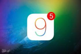 الجديد في البيتا الخامسة من iOS 9