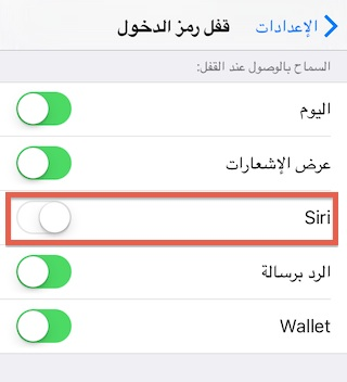 Disable Siri
