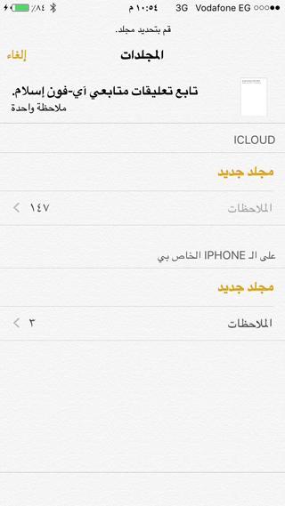 new notes app 3
