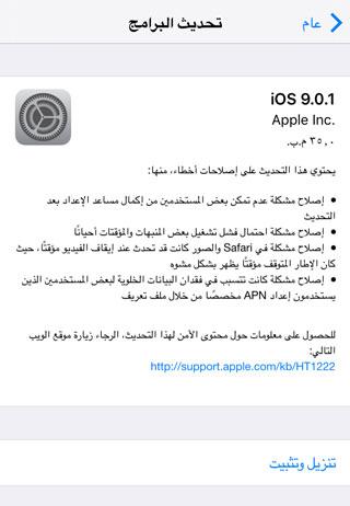 iOS9_01