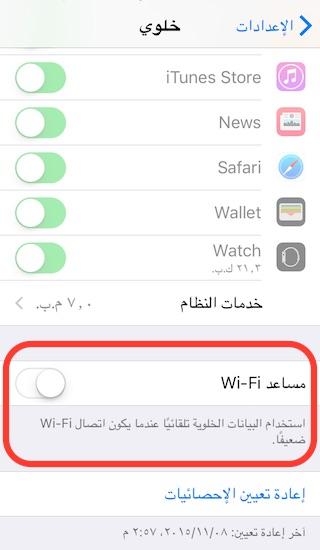 wi-fi-assist