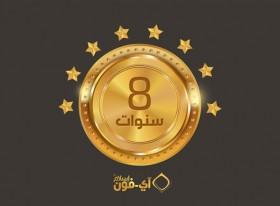 آي-فون إسلام 8 أعوام – ماذا بعد؟