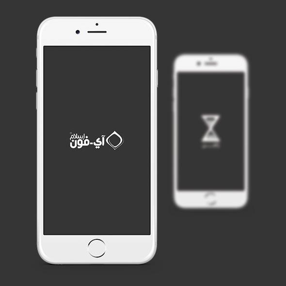 تطبيق آي-فون إسلام لن يصبح فقط لآي-فون إسلام