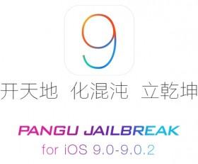 فريق Pangu يصدر الجلبريك لأجهزة iOS 9