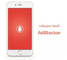 أفضل تطبيقات حجب الإعلانات في iOS 9