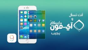 [2] أنت تسأل وآي-فون إسلام يجيب عن مشاكل iOS 9