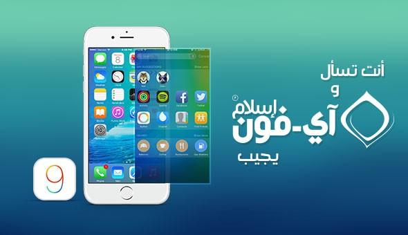 أنت تسأل وآي-فون إسلام يجيب عن مشاكل iOS 9