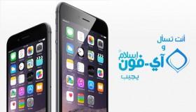 أنت تسأل وآي-فون إسلام يجيب عن الآي فون 6s
