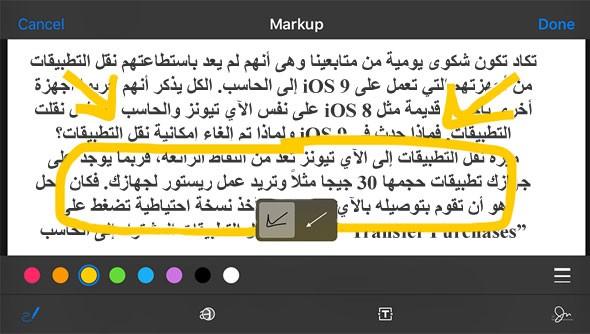ما هى ميزة Markup في صور بريد iOS 9؟