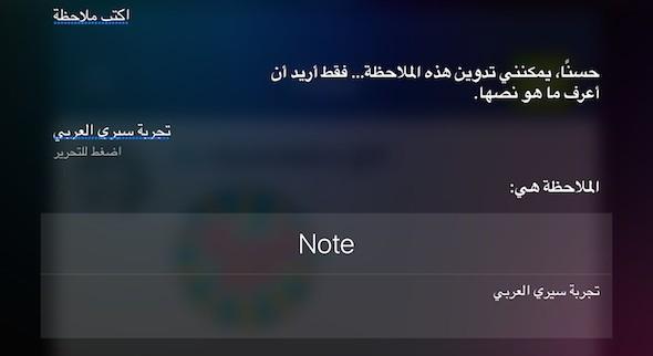 Arabic Siri-04