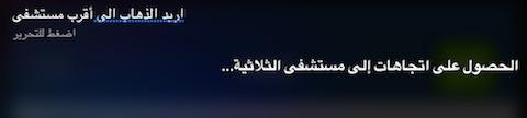 Arabic Siri-06