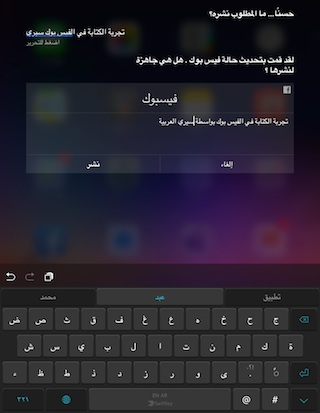 Arabic Siri-09