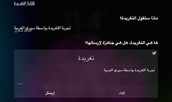 Arabic Siri-12