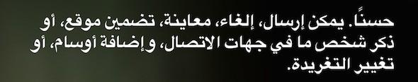 Arabic Siri-13