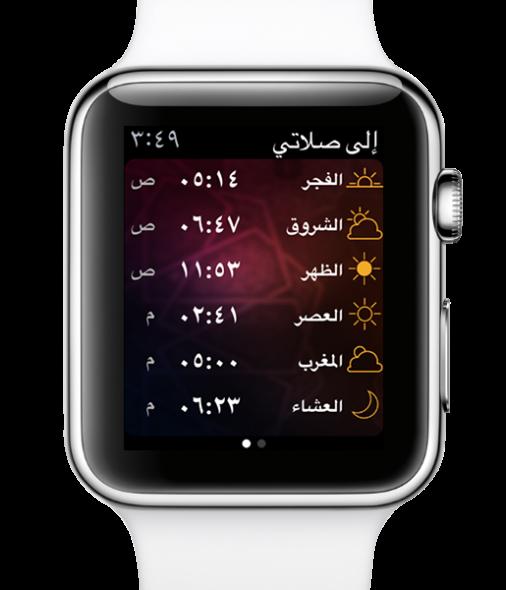 Ela-Salaty_Watch_App_Arabic