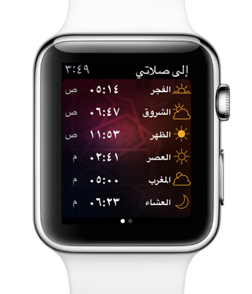 Ela-Salaty_Watch_App_Arabic