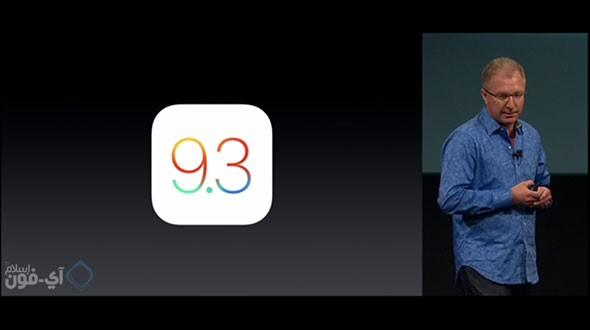 Event_M2016_iOS93_01