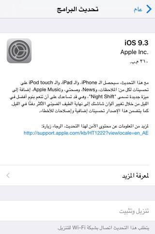 iOS93_Update
