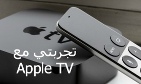 تجربتي مع Apple TV