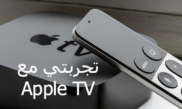 تجربتي مع Apple TV