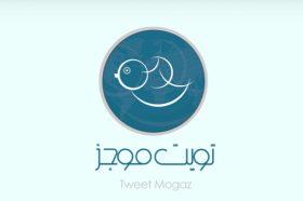 تطبيق تويت موجز يجمع لك كل التغريدات