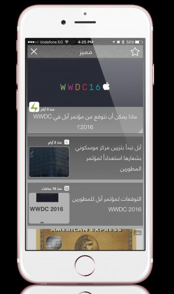Zamen_WWDC