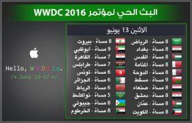 كيف تشاهد مؤتمر آبل WWDC 16؟