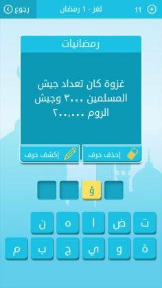 يمكنك ربح آي-فون 6 بلس مع لعبة رشفة رمضانية