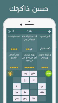 [297] اختيارات آي-فون إسلام لسبع تطبيقات مفيدة