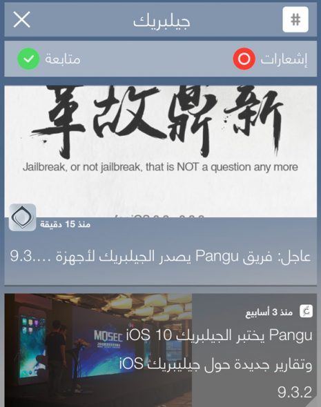 JailBreak_Tag_Follow