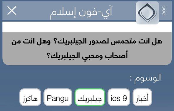 JailBreak_Tag_iPhoneIslam