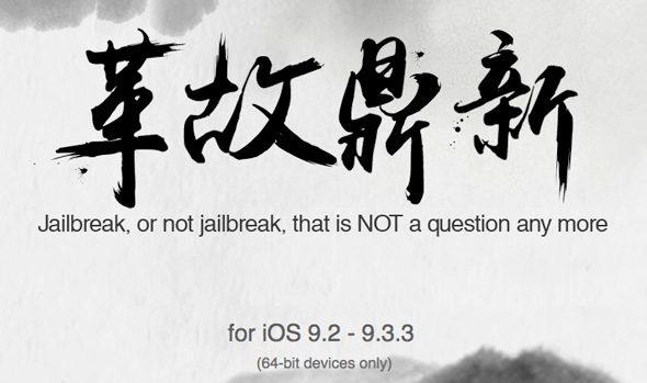 Pangu_Jailbreak_Page