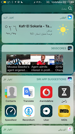 iOS 10 proactive screen