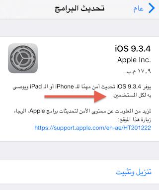 iOS 9.4.3 Update