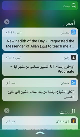 iOS10_New6