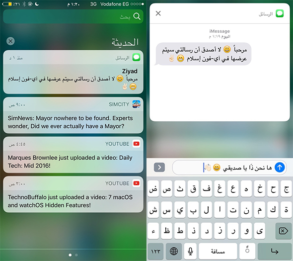 interact-with-message-notification-ios10