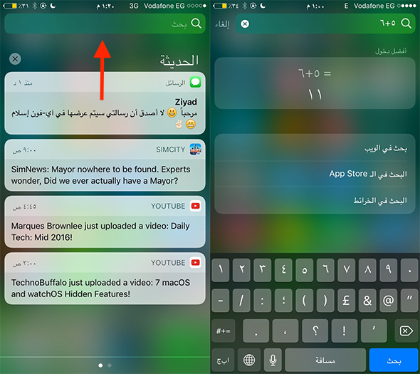 notification center iOS10 search bar