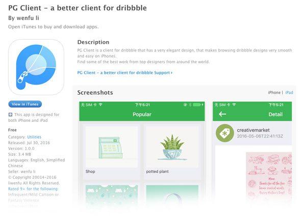 JailBreak_AppStore