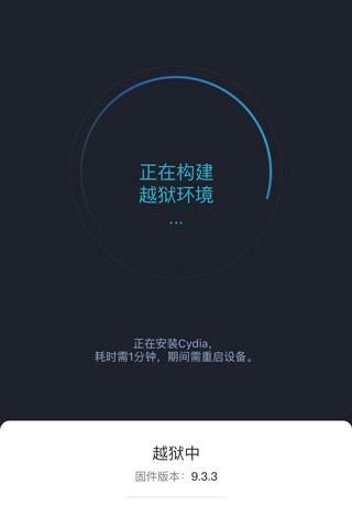 JailBreak_AppStore3