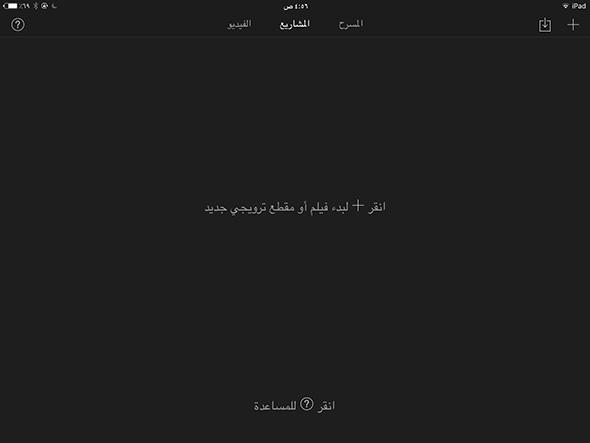 iMovie_screenshot1