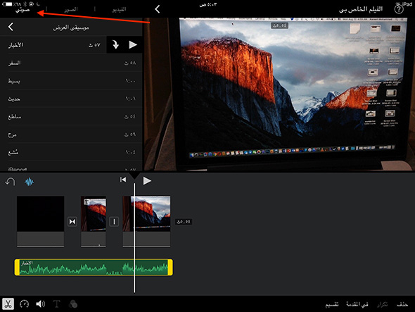 iMovie_screenshot11