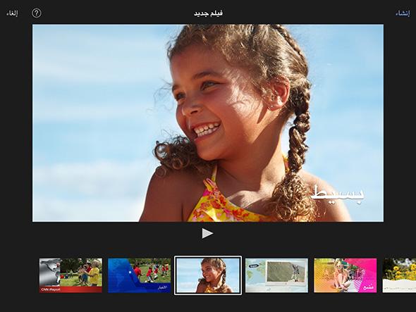 iMovie_screenshot2