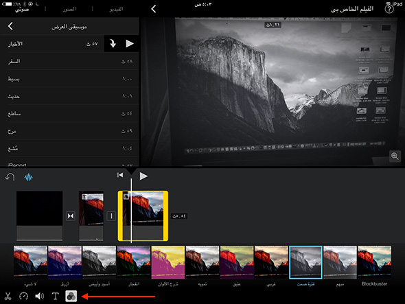 iMovie_screenshot4