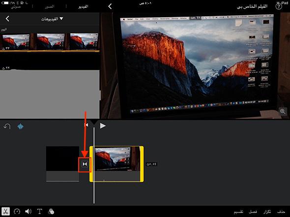 iMovie_screenshot5