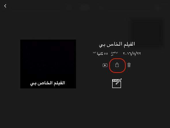 iMovie_screenshot_12