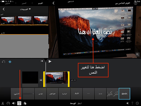 iMovie_screenshot_8