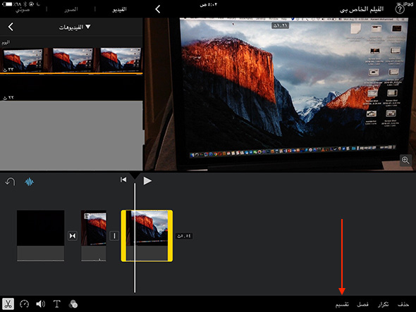 iMovie_screenshot_9