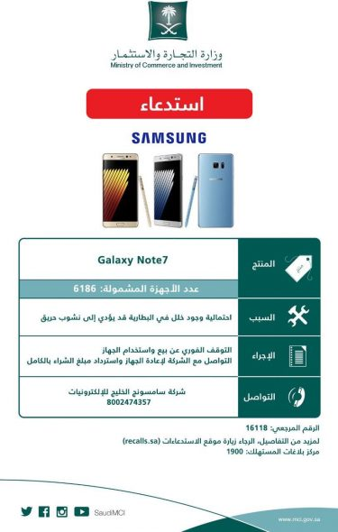 Samsung_Note_Recall_KSA