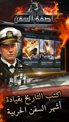 عاصفة السفن ، العب وتعرف على المعارك البحرية عبر التاريخ