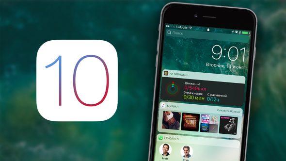 أبل تصدر التحديث iOS 10.0.2